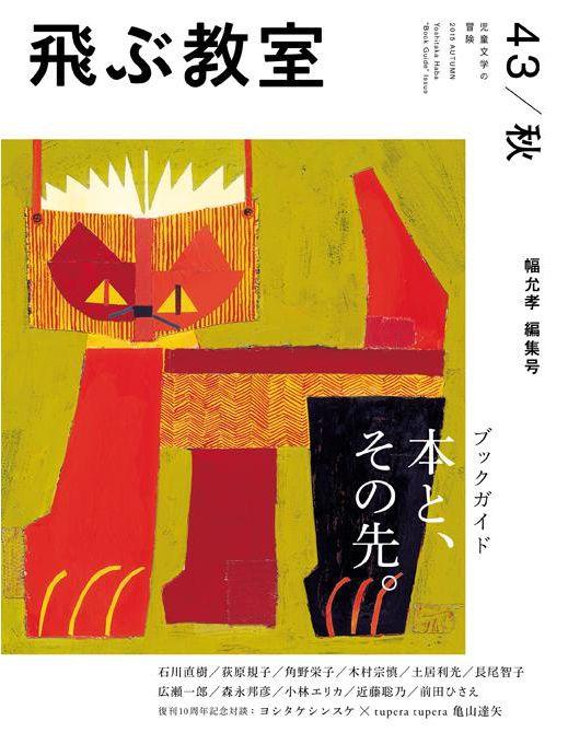「飛ぶ教室 43秋号幅允孝編集号」(光村図書出版)</font>
