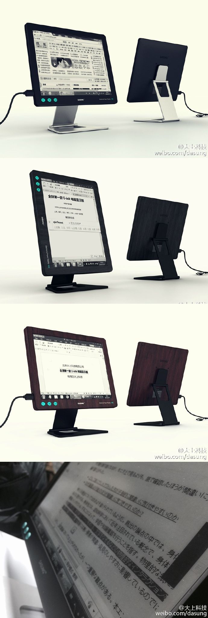"""The world's 1st E-Ink computer monitor is manufactured by a China company called """"DASUNG"""", and here is the conceptual graphs and real pictures."""