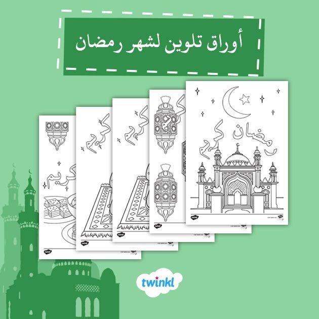أوراق للتلوين بمناسبة شهر رمضان المبارك Diagram Art Visualizations