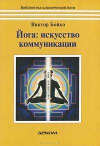 """аспектам йоги. Наиболее известная из них - """"Йога. Искусство коммуникации"""", посвященная древнейшей системе саморазвития как доступной каждому универсальной технологии коммуникации человека с собственной душой и миром. Данное дополненное издание может использоваться и как пособие по йоготерапии."""