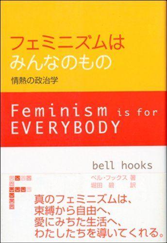 フェミニズムはみんなのもの―情熱の政治学 (ウイメンズブックス (2-1)) ベル フックス, http://www.amazon.co.jp/dp/4883850501/ref=cm_sw_r_pi_dp_lG4atb198EKQH