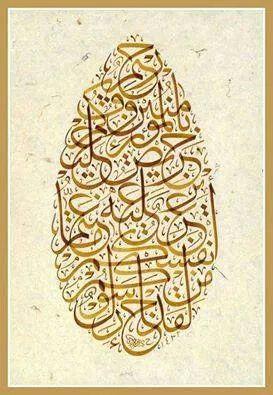 """"""" لقد جاءكم رسول من أنفسكم عزيز عليه ما عنتم حريص عليكم بالمؤمنين رءوف رحيم . """"  (سورة التوبة 9 ، الآية 128)"""