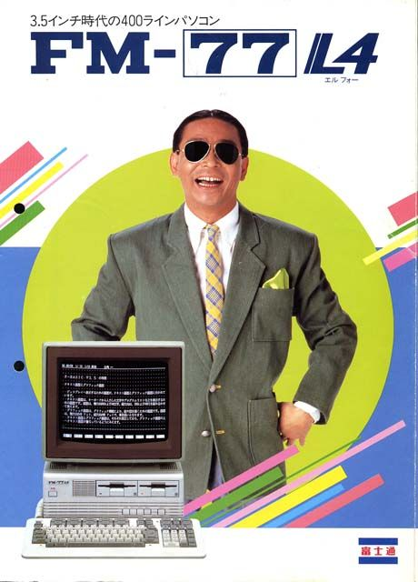 『南野陽子とタモリ 富士通FM-77シリーズ / 富士通公司的广告<FM-7> 南野阳子、森田一义』