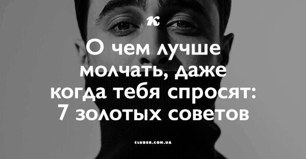 Если не хочешь стать человеком, от которого все исчезают, вот несколько вещей и ситуаций, в которых стоит молчать или вести себя очень сдержанно!