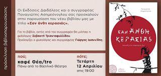 Παναγιώτης Ασημεόνογλου - Σαν άνθη κερασιάς (12/04/17)