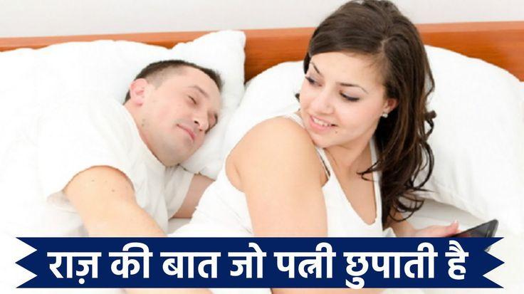 6 बातें सभी पत्नियां छुपाती हैं अपने पति से   Your Wife will never tell you this 6 Things