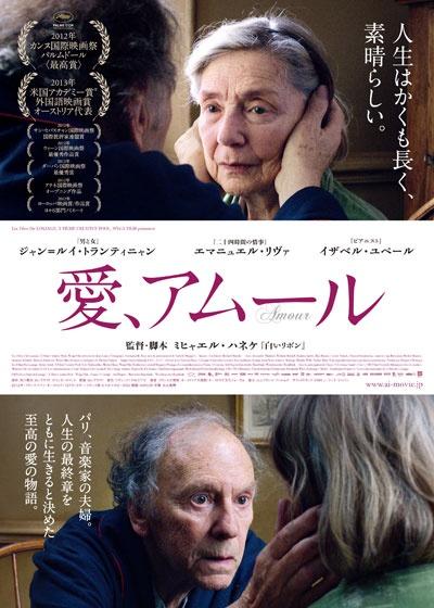 映画『愛、アムール』 AMOUR (C) 2012 Les Films du Losange - X Filme Creative Pool - Wega Film - France 3 Cinema - Ard Degeto - Bayerisher Rundfunk - Westdeutscher Rundfunk