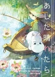 Moomin Doujinshi Moomintroll×snufkin Main Asita Haretara Hachisiro New CCS7   eBay