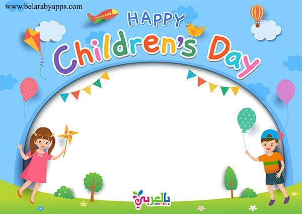 رسومات عيد الطفولة بطاقات يوم الطفل بطاقات معايدة يوم الطفل بالعربي نتعلم Children S Day Greeting Cards Happy Children S Day Child Day