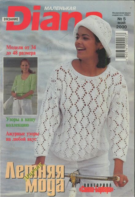 Diana маленькая № 5 2000 - Мира 4 (RETRO) - Picasa-Webalben
