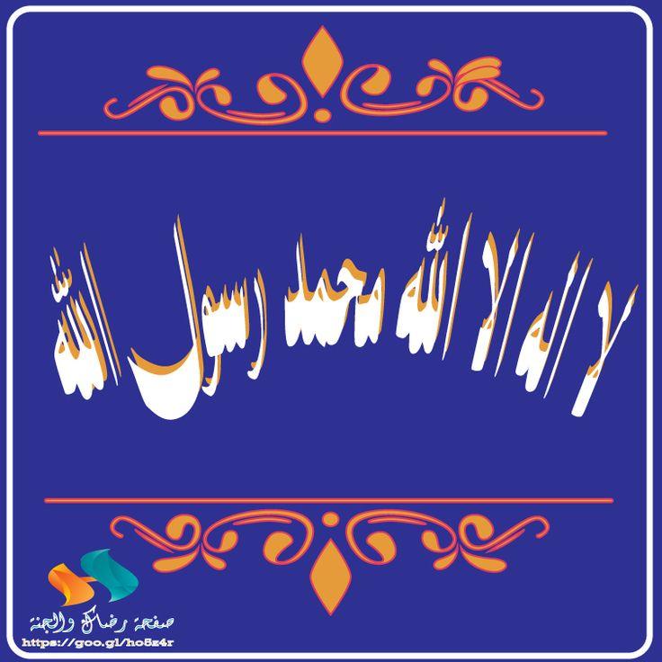 لا اله الا الله محمد رسول الله إن شاء الله يوم جديد مليئ بالفرح والسعادة اتمناه لجميع .