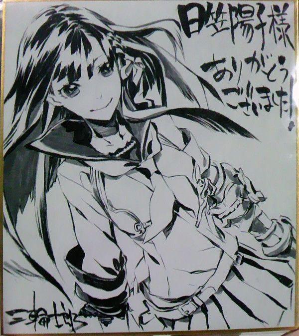 日笠さんへのエア色紙です うちの13班の刀子も日笠さんでした... on Twitpic