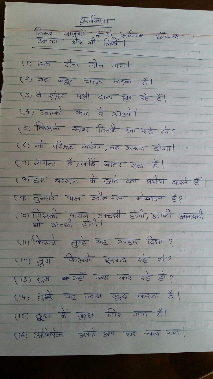 Hindi grammar SARVANAM WORKSHEETS 1PNV Grammar