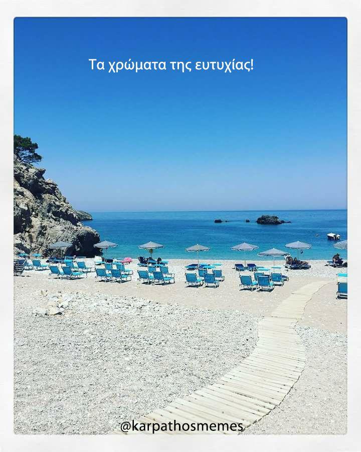 Τα χρωματα της ευτχιας!  #καρπαθος #μπλε #παραλια #karpathos #beach #life #umbrellas #karpathosmemes #greek #quotes #greece #island #blue #view