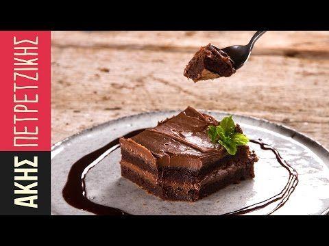 Brownies με 3 υλικά | Άκης Πετρετζίκης