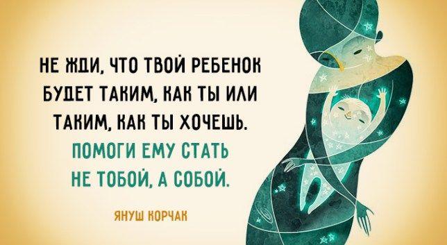 «Не все люди мерзавцы!» — Януш Корчак