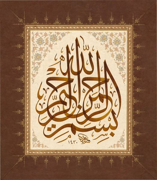"arabicalligraphy: "" عثمان أوزجاي """