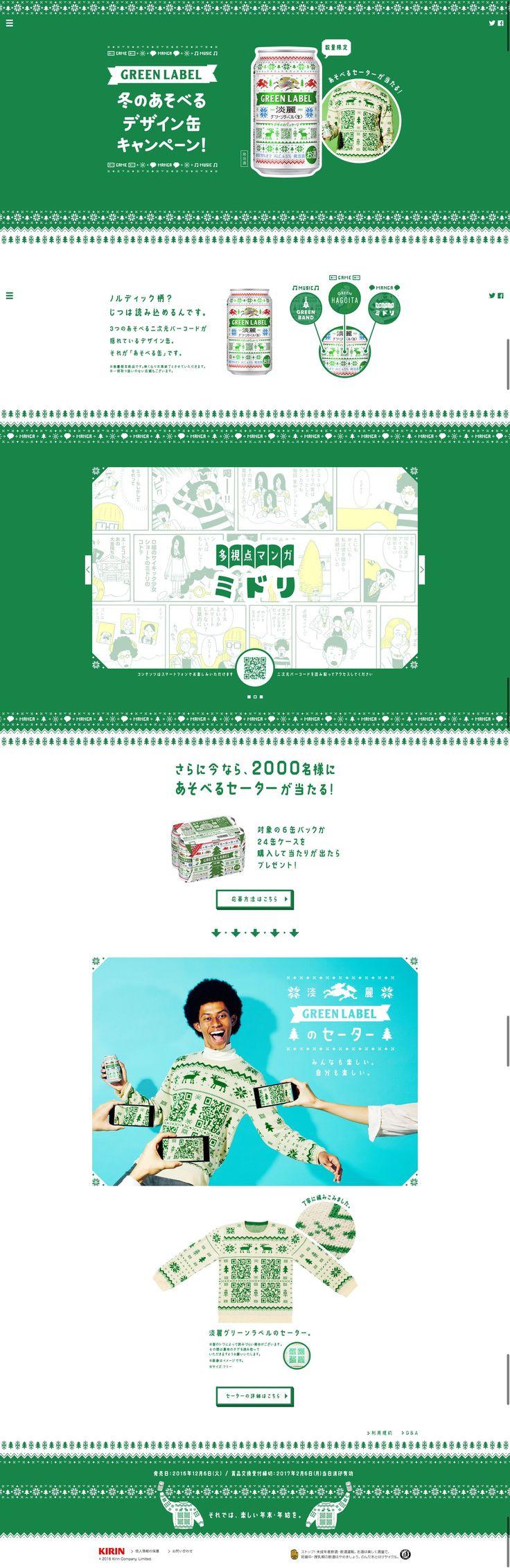 冬の「あそべる缶」キャンペーン|キリン 淡麗グリーンラベル