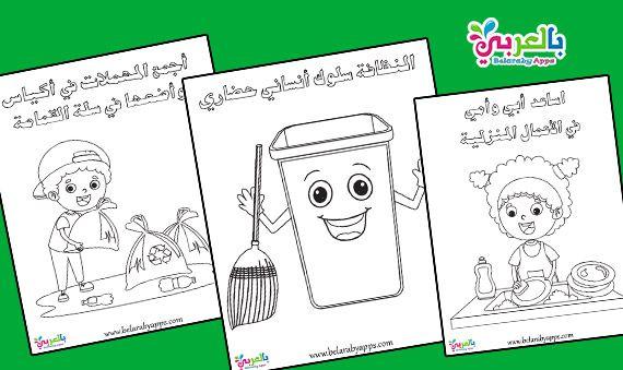 رسومات للتلوين عن النظافة الشخصية للاطفال Alphabet Flashcards Kids Education Learning Arabic