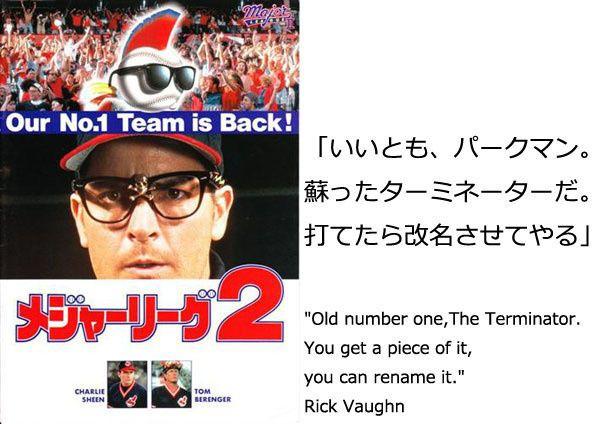 まだチーム愛はあるのか? 映画・メジャーリーグ2 MAJOR LEAGUE II(1994)|河野純子/Junko Kohno|note