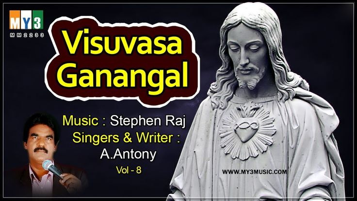 {Blogl FAMOUS TAMIL JESUS SONGS LATEST - VISUVASA GANANGAL - VOL - 8 - TAMIL CHRISTIAN SONGS 2016 NEW HITS
