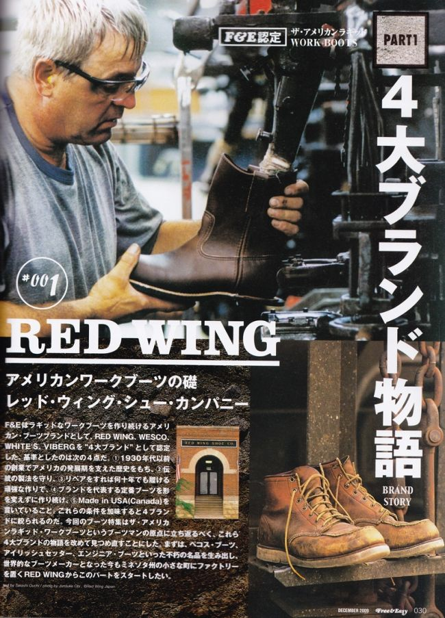 Botas Red Wing na Free & Easy Japan