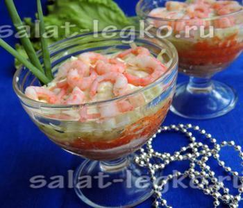 Салат-коктейль из тертых овощей с креветками