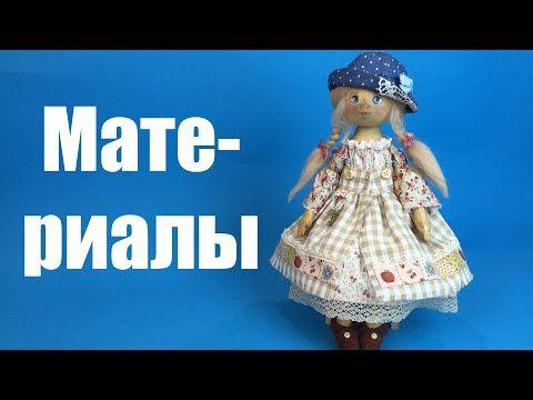 Материалы для создания куклы Танюша