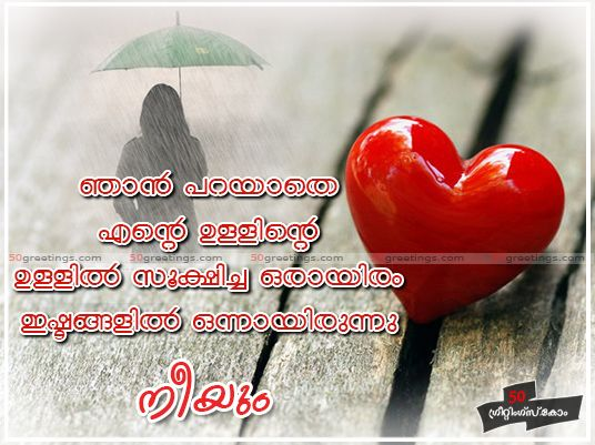 Malayalam Love quote Love Quotes malayalam Pinterest Love quotes ...