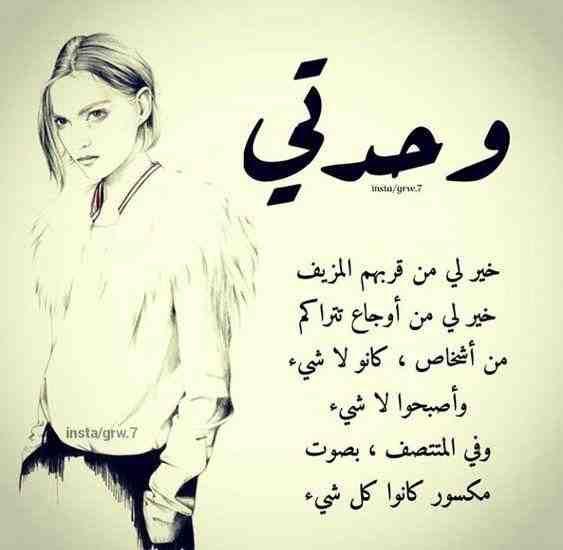 خلفيات و حكم رمزيات المرأة بنات فيسبوك وحدتي أفضل من زيفهم Funny Arabic Quotes Beautiful Arabic Words Cool Words