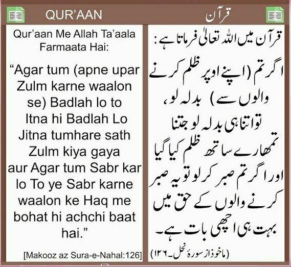 Pin by Raziq Sayed on Quran | Islam quran, Imam ali quotes