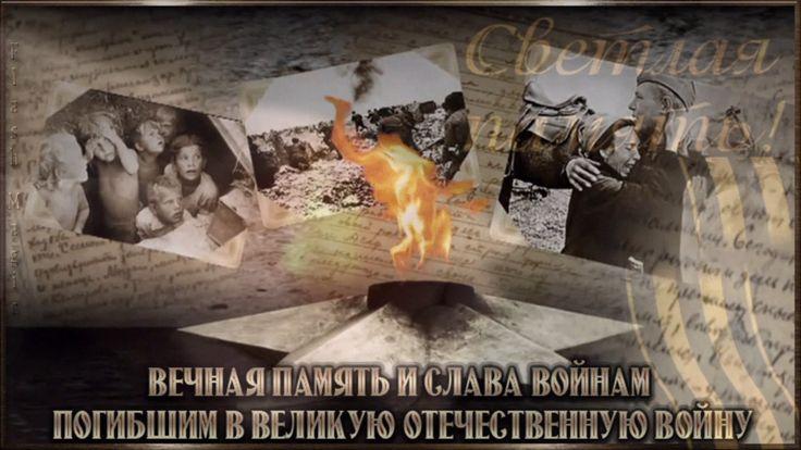 С днём Победы! Светлая память павшим в борьбе против фашизма.