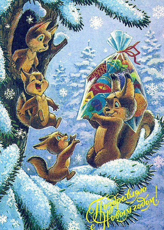 vintage New Year postcard by Vladimir Zarubin (1975)