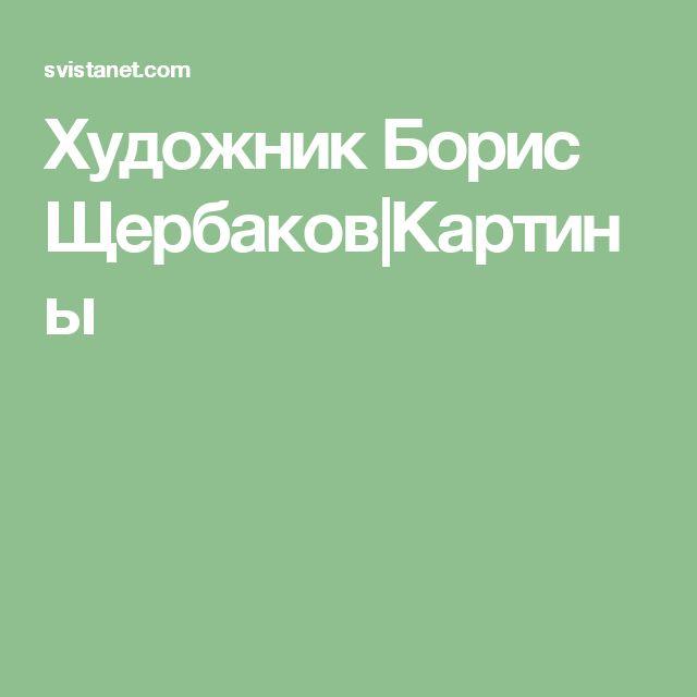 Художник Борис Щербаков|Картины