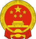 Government of China -WikiPedia