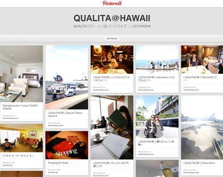 { Pintarest } QUALITAで行く、人に話したくなる女子二人旅@HAWAII