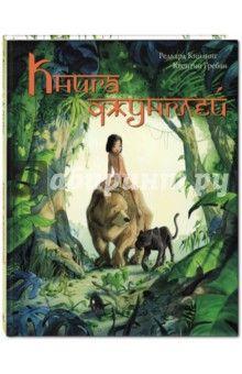 """""""Книга джунглей"""" - бессмертное произведение великого английского писателя Редьярда Киплинга. В настоящее издание включены три из семи рассказов """"Книги джунглей"""" - о жизни и приключениях мальчика Маугли, выросшего в волчьей стае и сумевшего победить..."""