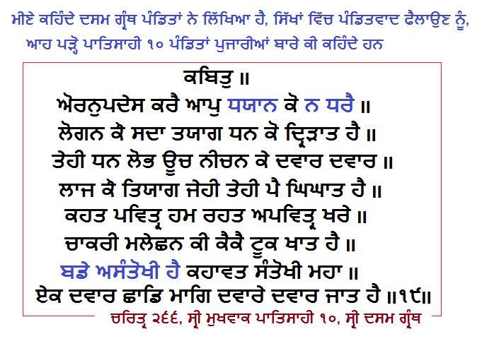 Dasam Granth Quotes, Bachitar Natak, Charitropakhyan, Guru Gobind Singh