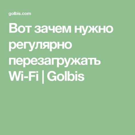 Вот зачем нужно регулярно перезагружать Wi-Fi   Golbis