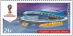 Почтовая марка ««Казань Арена». Чемпионат мира по футболу FIFA 2018 в России™»