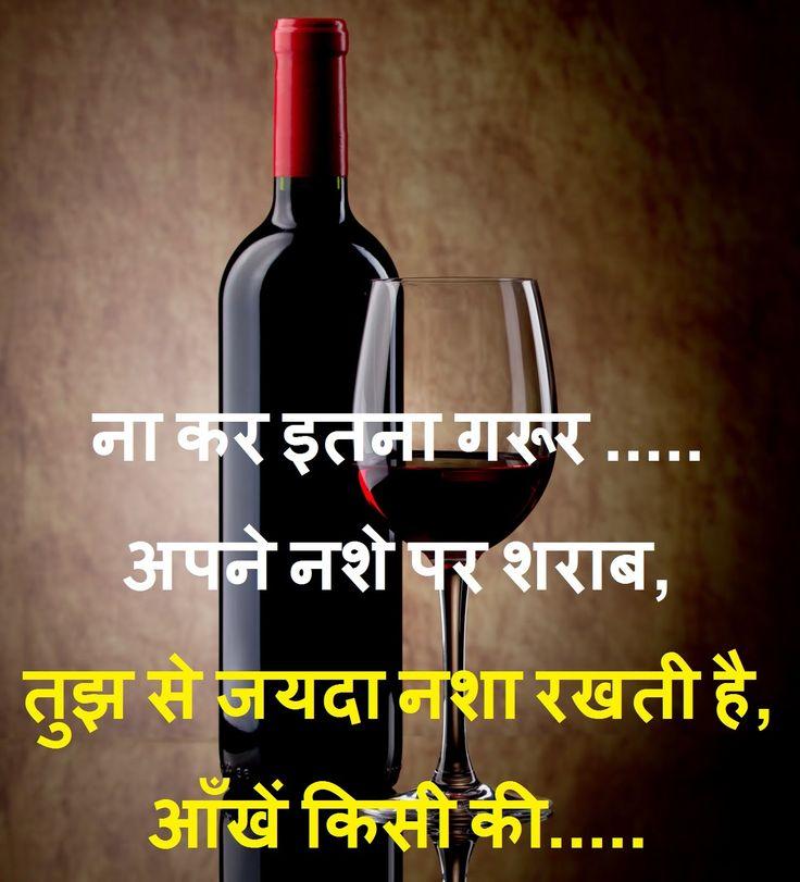 Hindi Shayari - Suvicharo : ना कर इतना गरूर .... मधुशाला ~ #Shayri on #Sharab !!