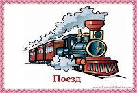 Карточки с изображением Транспорта