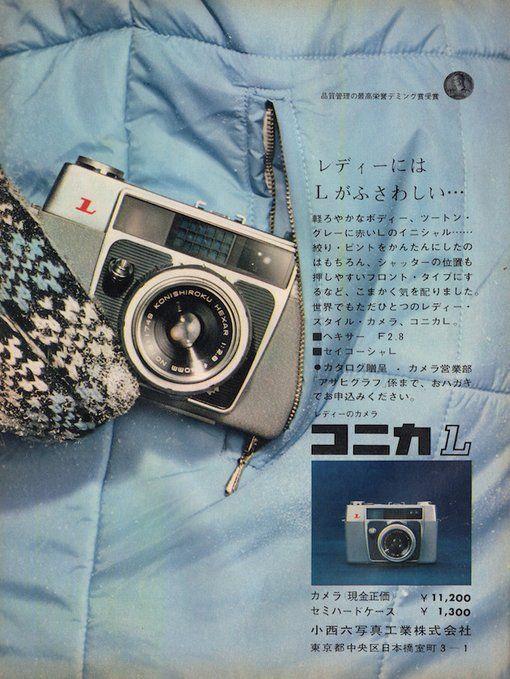 昭和スポット巡り on Twitter  昭和38年 コニカ 広告