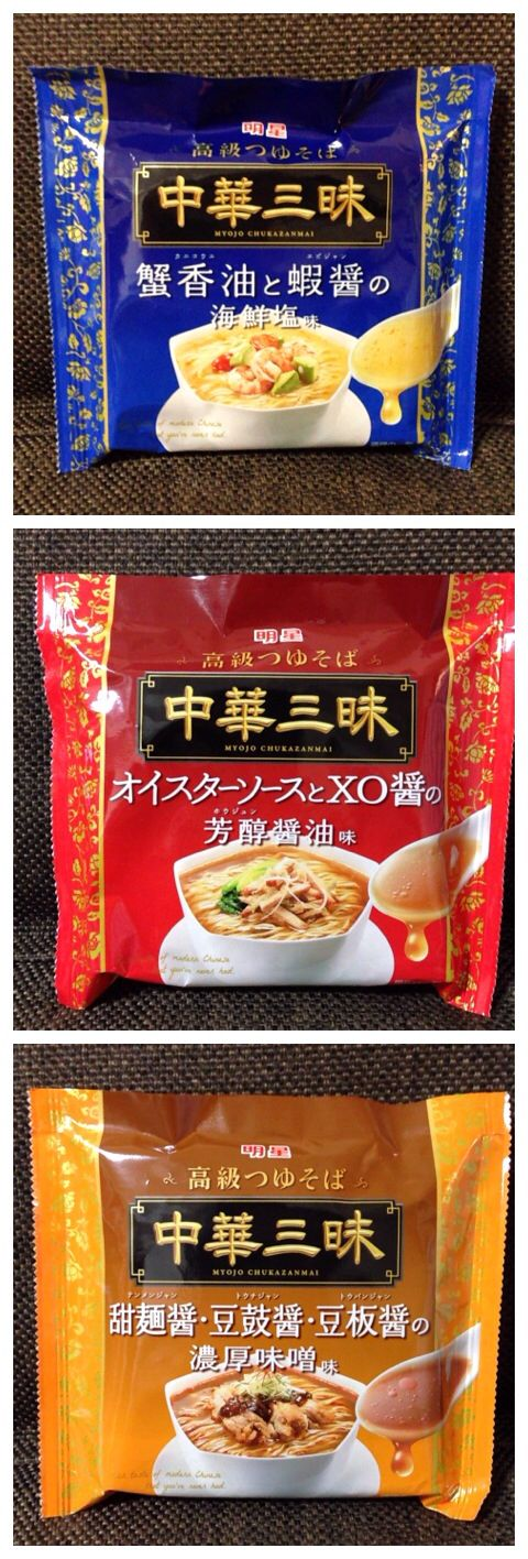 高級つゆそば 中華三昧 ¥高級中華料理店のつゆそばを目指し、33年目の大刷新。 呼び名も変更し、洗練された中華三昧を提案。        上から(海鮮塩)(芳醇醤油)(濃厚味噌)   美味しいオススsメ  ノンフライ麺