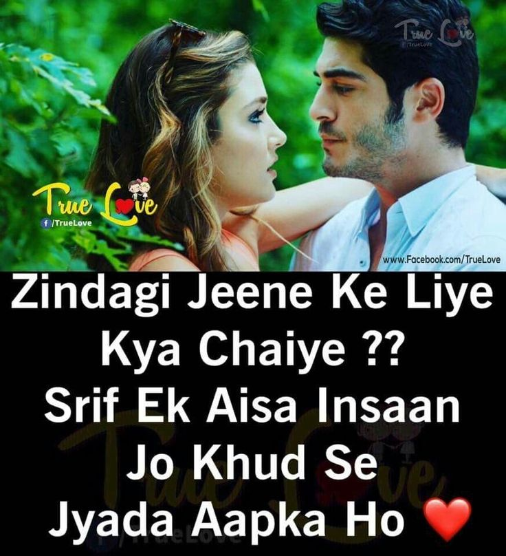 The 25+ Best Hindi Love Quotes Ideas On Pinterest