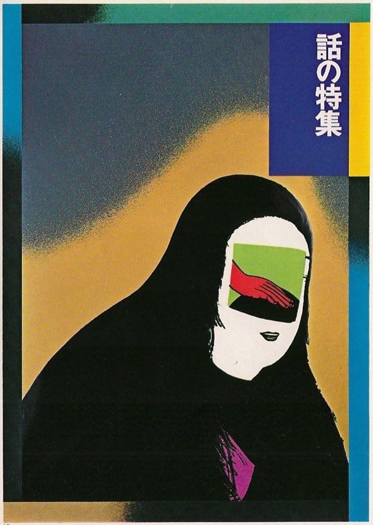 Ikko Tanaka Graphic.