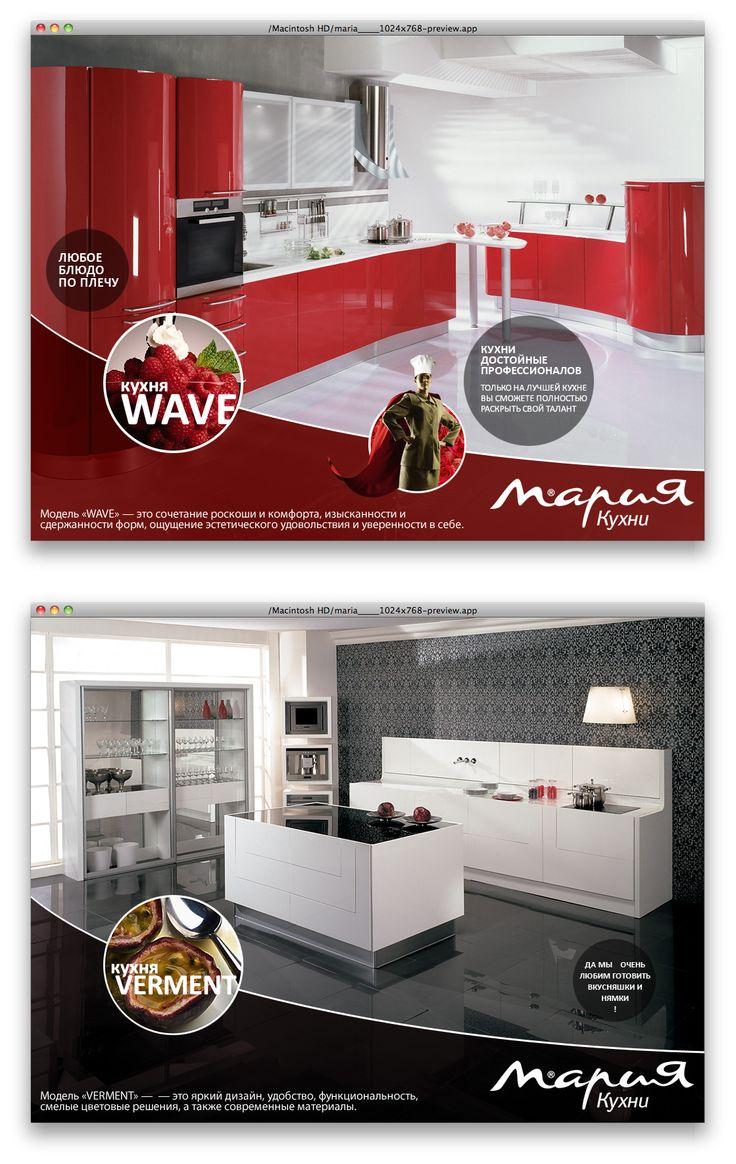 В компании «Мария» состоялась презентация новой концепции фирменных маркетинговых материалов. Для заказчика, занимающегося производством кухонной мебели, была разработана современная, яркая презентация кухни «WAVE».