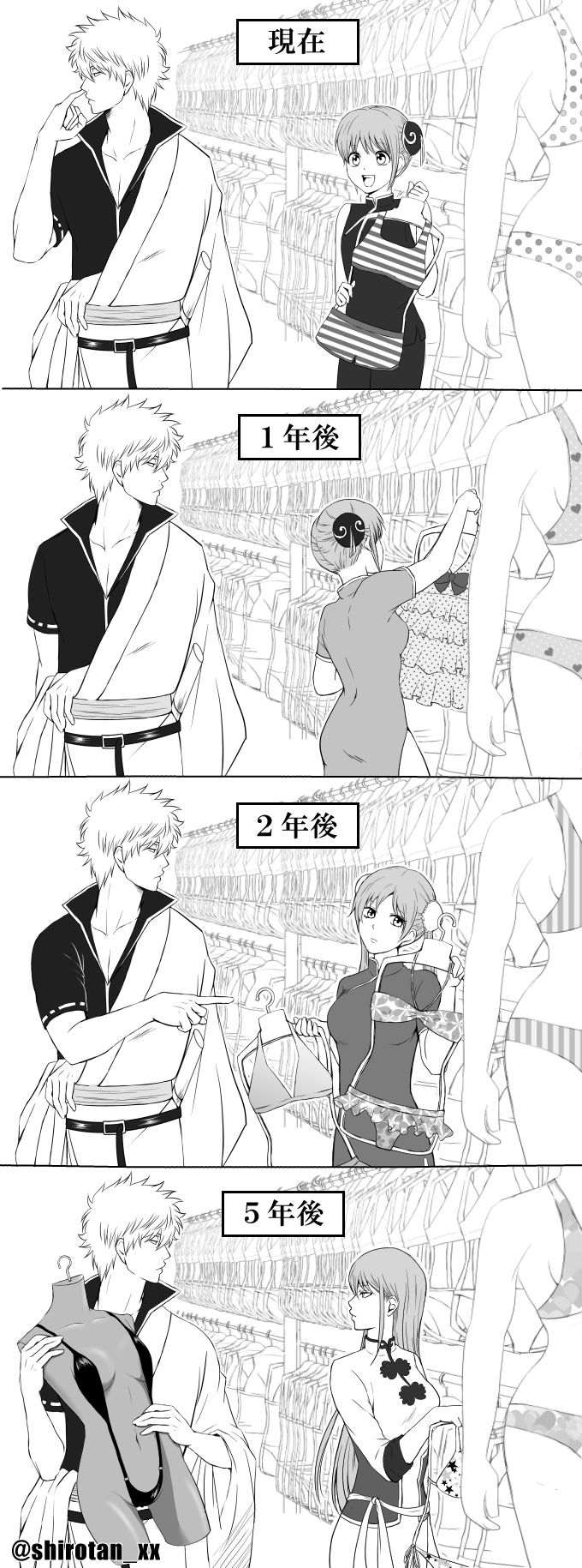 Gintama and Kagura - comic