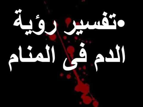 رؤية الدم في المنام وتفسيره كما ورد عن ابن سيرين Calligraphy Arabic Calligraphy