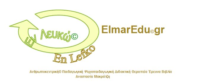 ElmarEdu.gr